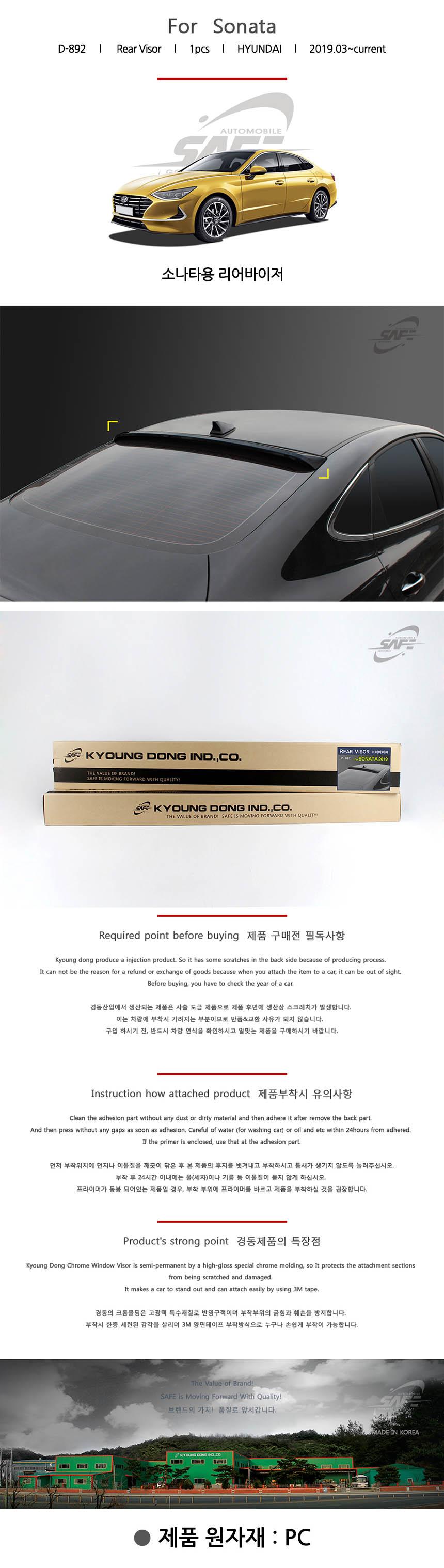 Козырек на заднее стекло KYOUNG DONG 7000101453