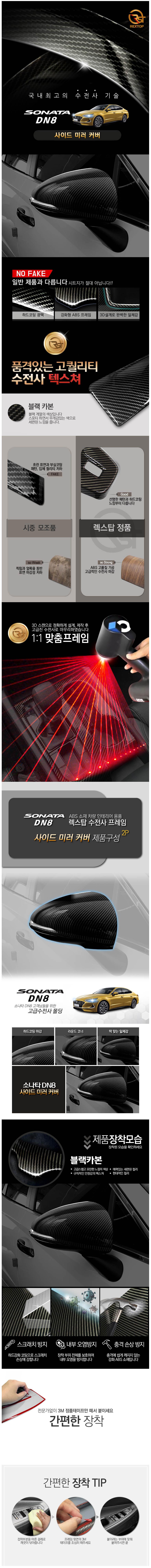Крышки REXTOP на зеркала заднего вида (карбон) на Sonata DN8 1000110470