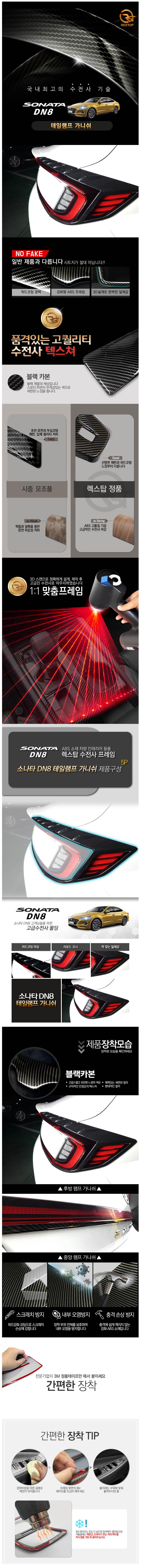 Накладки REXTOP на задние фонари (карбон) на Sonata DN8 2000110473